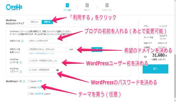 WordPressカンタンセットアップの必要事項を入力する画面です。
