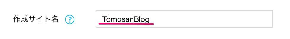 ブログのタイトルを入力する画面です