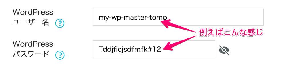 WordPressのユーザ名とパスワードを入力する画面です