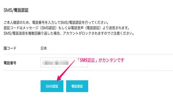 SMS認証をする画面です