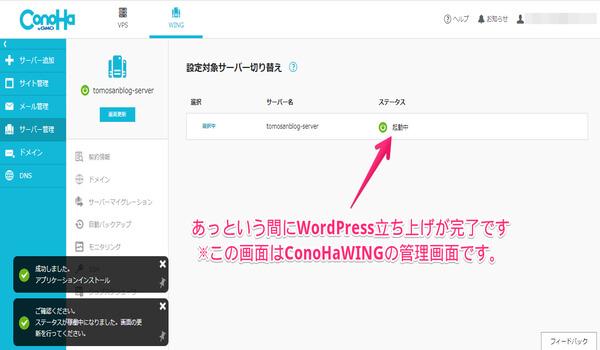 ConoHaWINGの管理画面に切り替わります。