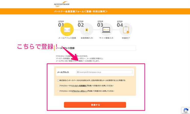 AccessTrade(アクセストレード)