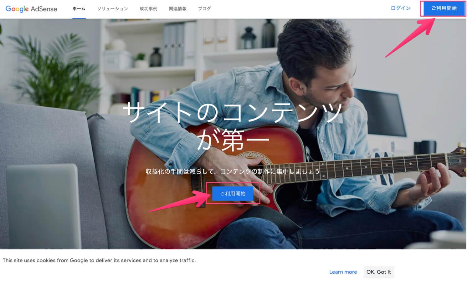 Googleアドセンスの公式サイトです
