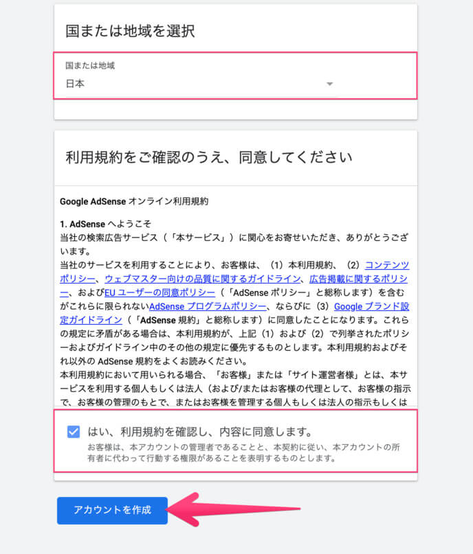 日本を選び、同意するにチェックを入れ、アカウントを作成します