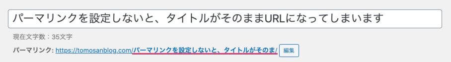 パーマリンク設定をしないとURLが日本語になります