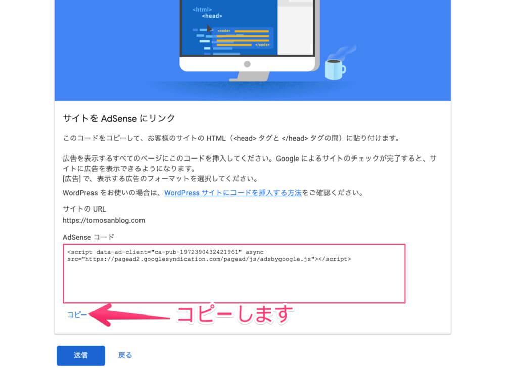 アドセンスのリンクに必要なコードをコピーする画面です