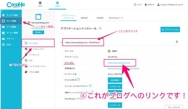 ConoHaWINGの管理画面で、ブログのURLをクリックします