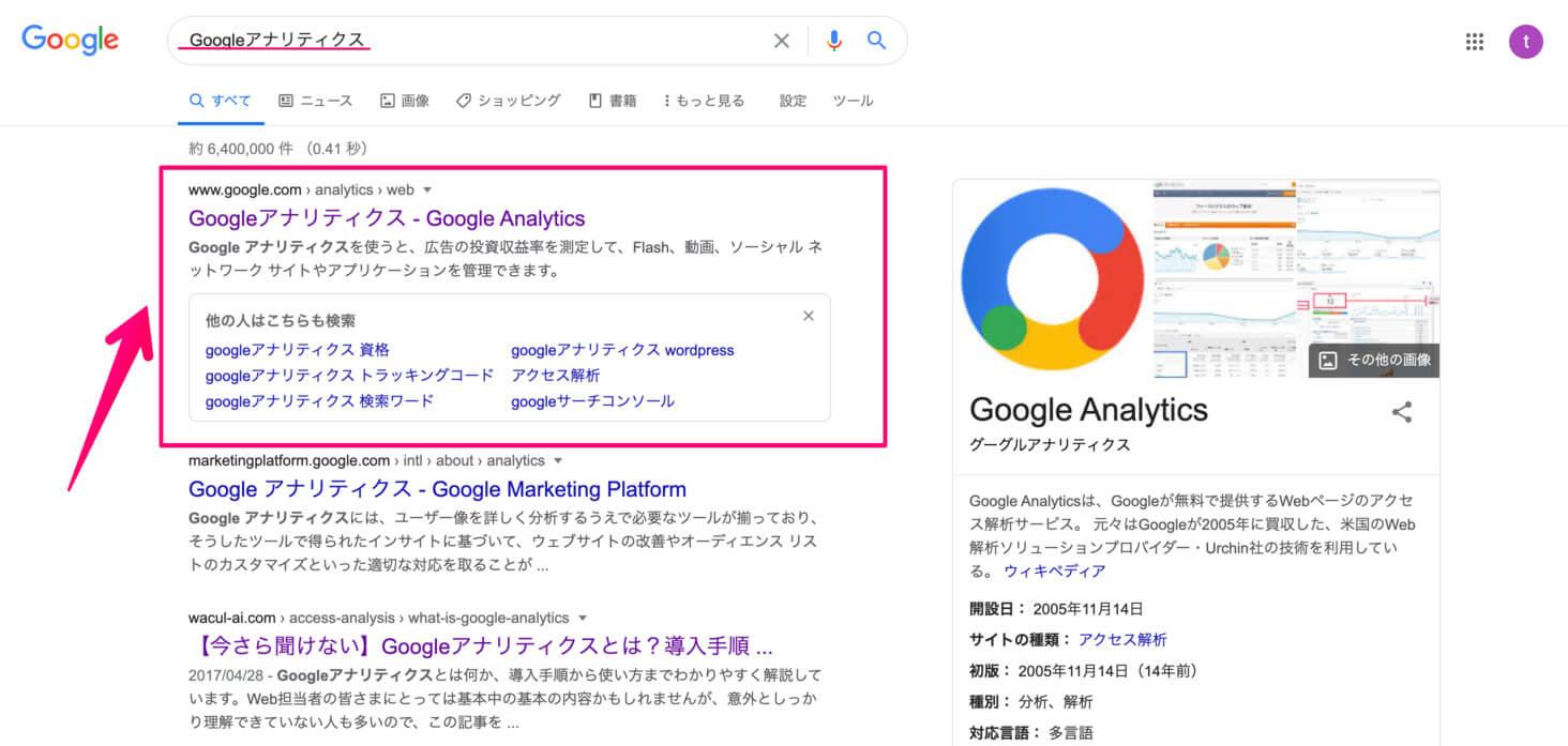 検索バーに「Googleアナリティクス」と入力