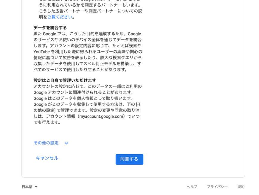 Googleアカウント作成画面、最後です