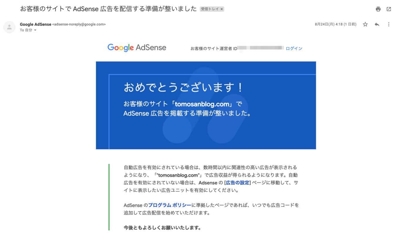 Googleアドセンスからの合格通知メールです