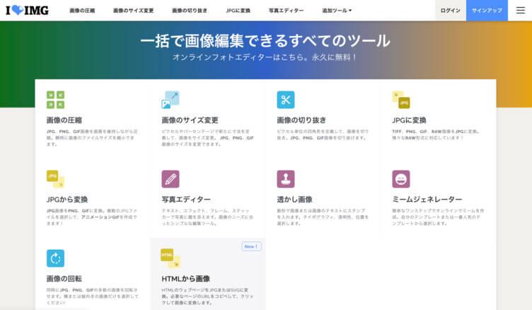 ILoveIMGトップページのスクリーンショットです