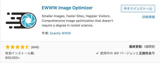 image-optimizerプラグインの画像です