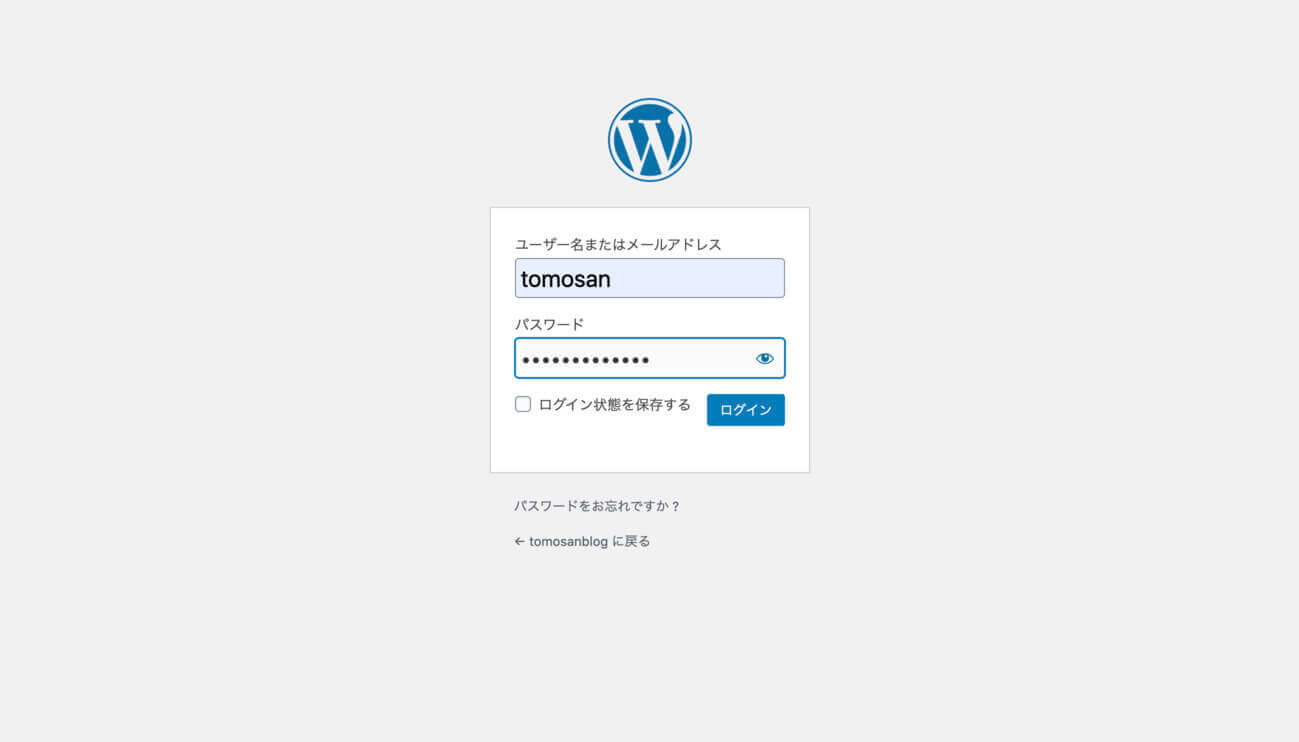 ユーザー名とパスワードを入れて、ログインします