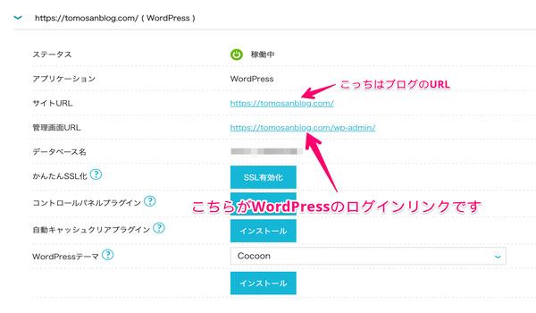 ConoHaWINGの管理画面で、WordPressへのリンクをクリックします