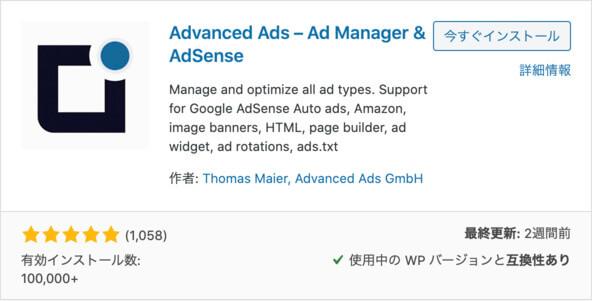 Googleアドセンス専用プラグインの画像です