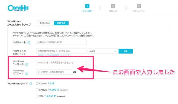 WordPressのパスワードは、申し込みの際に入力したものです。
