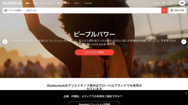 ShutterStockトップページのスクリーンショットです