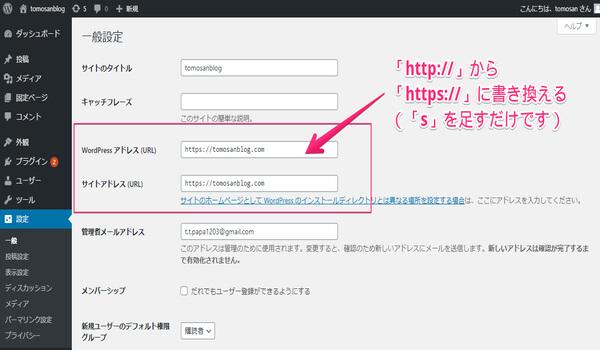 WordPressのURLをhttps://に書き換えている画面です