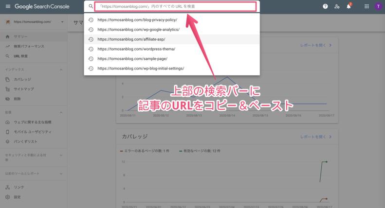 記事のURLをサーチコンソール上部の検索バーに入力します
