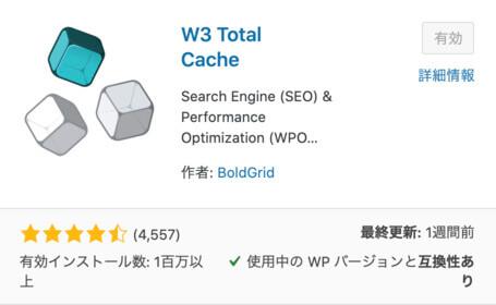 W3 TotalCache