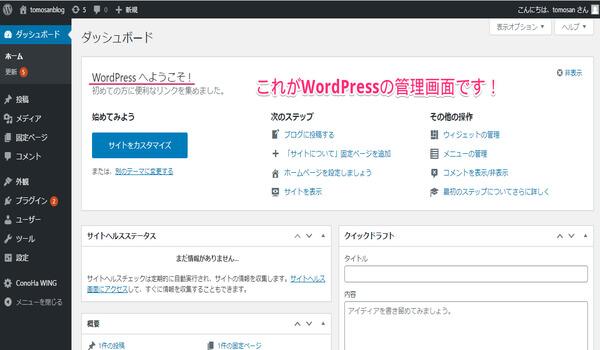 WordPressの管理画面です。