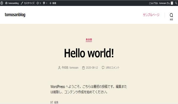 あなたのWordPressブログができていることがわかる画面です