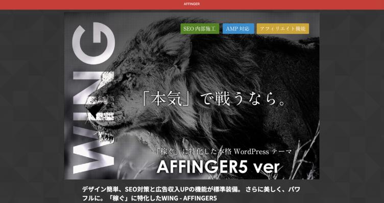 AFFINGER5公式サイトのスクリーンショットです
