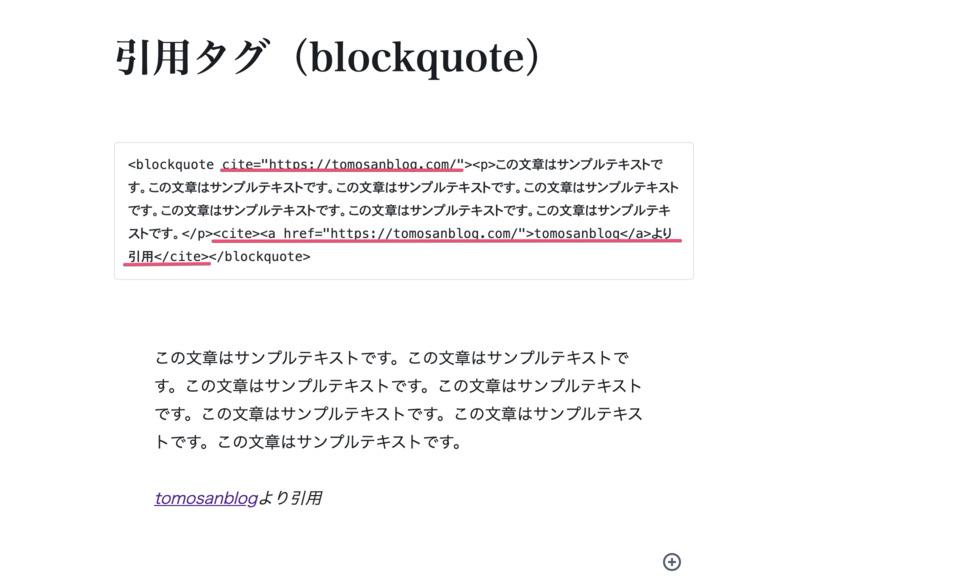 引用タグ(blockquoteタグ)の正しい書き方を示すエディタ画面のスクリーンショットです