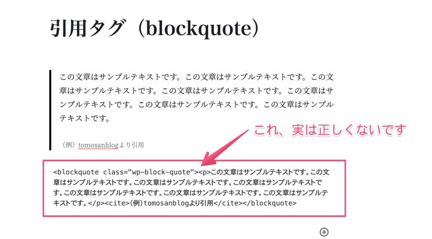 WordPressのブロックエディタで引用をすると、不適切なHTMLタグ記述になることを示すスクリーンショットです