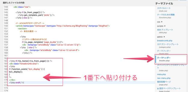 テーマヘッダーに、パンくずリスト表示用のコードを貼り付けている画面のスクリーンショットです