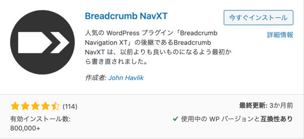 Breadcrumb NavXTプラグインの画像のスクリーンショットです
