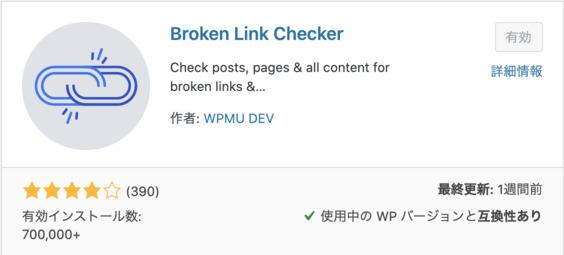 WordPressの、「Broken Link Checkerプラグイン」の画像です