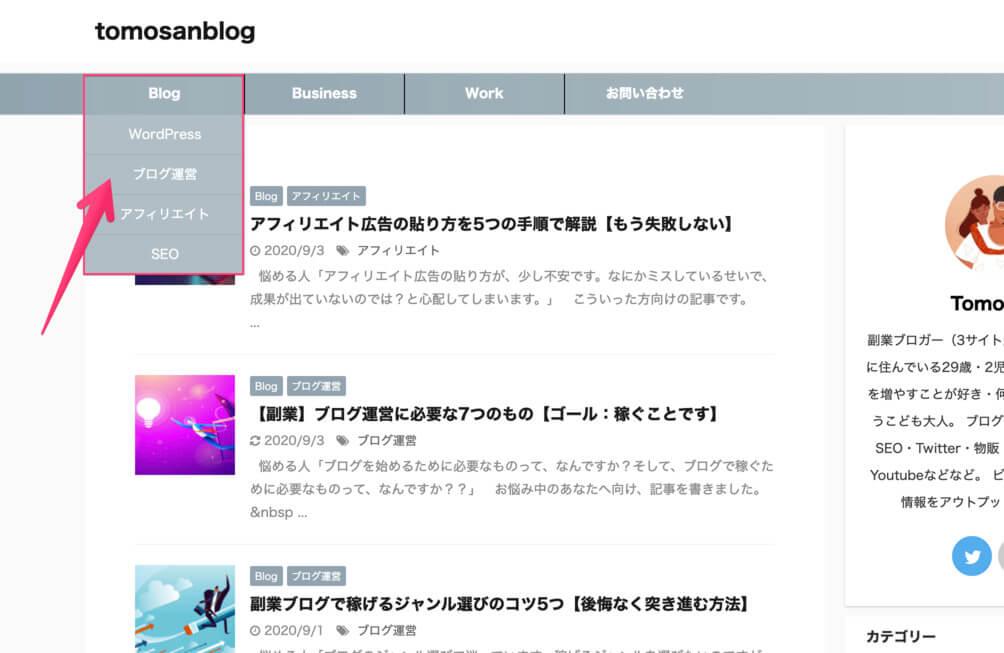 当ブログのカテゴリ構造のスクリーンショットです