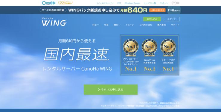 ConoHaWINGの公式サイトトップページのスクリーンショットです
