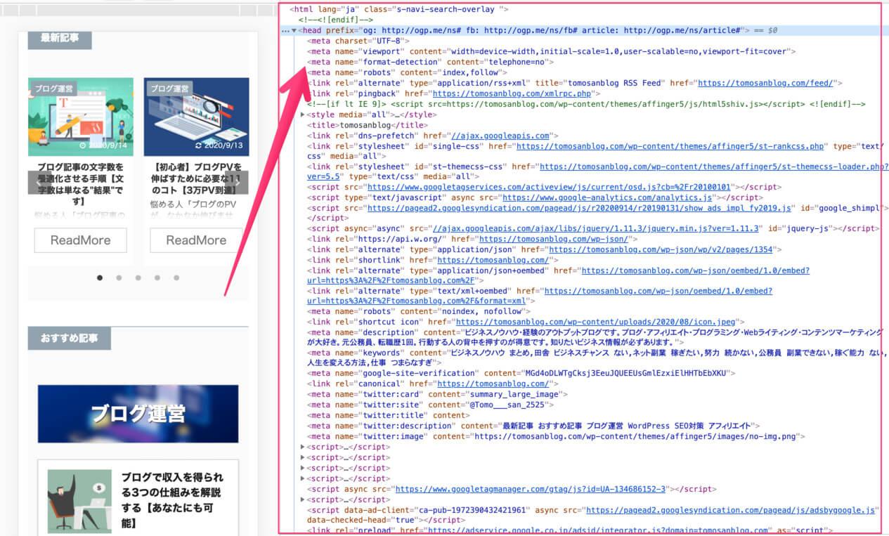 Googleデベロッパーツールを開いている画面のスクリーンショットです