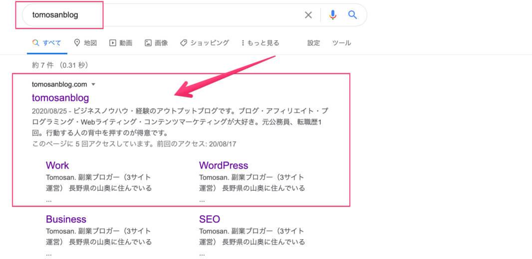 当ブログのドメイン名を検索すれば、Google検索結果に表示されることを示すスクリーンショットです