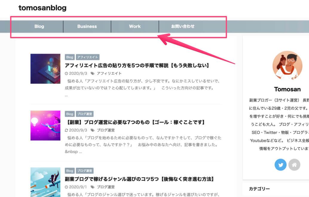 当ブログのグローバルナビを示すスクリーンショットです