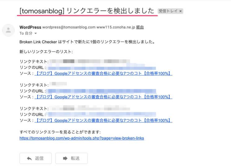BrokenLinkCheckrプラグインからリンク切れを知らせるメールが届いている画面です