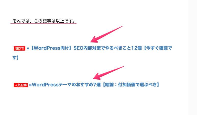 当ブログの記事ページの最後に、他のページへのリンクを貼っていることが分かるスクリーンショットです