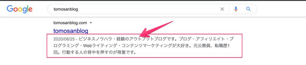当ブログを例に、検索結果にメタディスクリプションが表示されることを示したスクリーンショットです