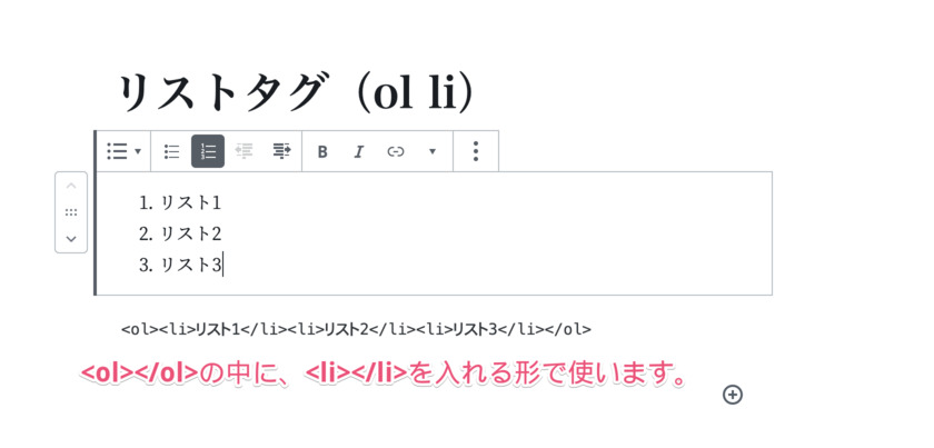 olタグを使い、数字つきの箇条書きを書いているエディタ画面のスクリーンショットです
