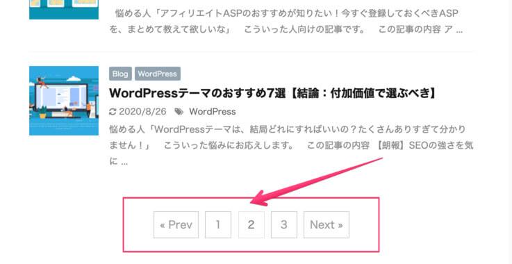 当ブログのページネーションを示すスクリーンショットです
