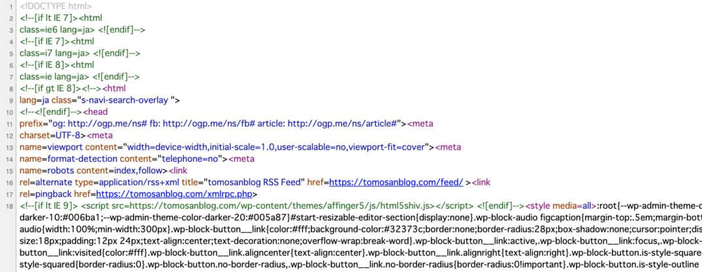 ページのソースを表示している画面のスクリーンショットです