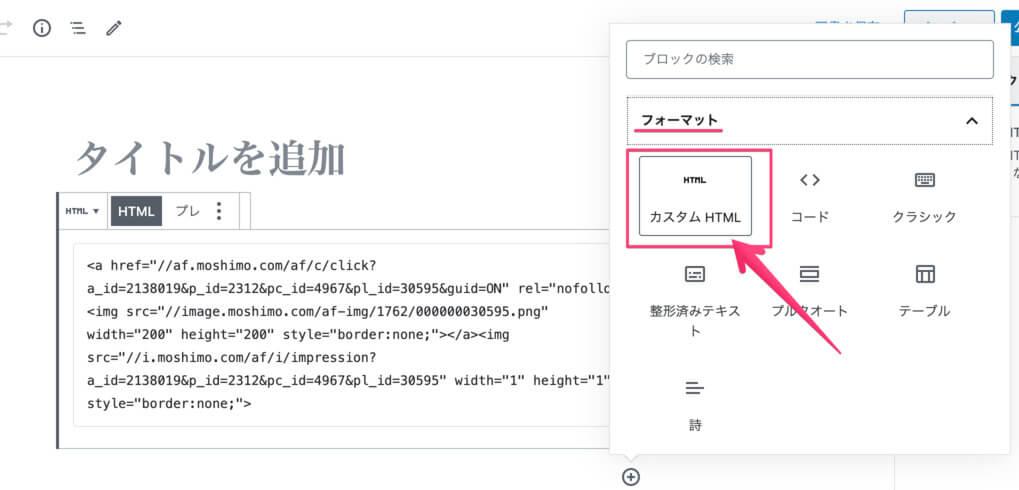 WordPressのブロックエディターで、広告コードを使用する画面のスクリーンショットです