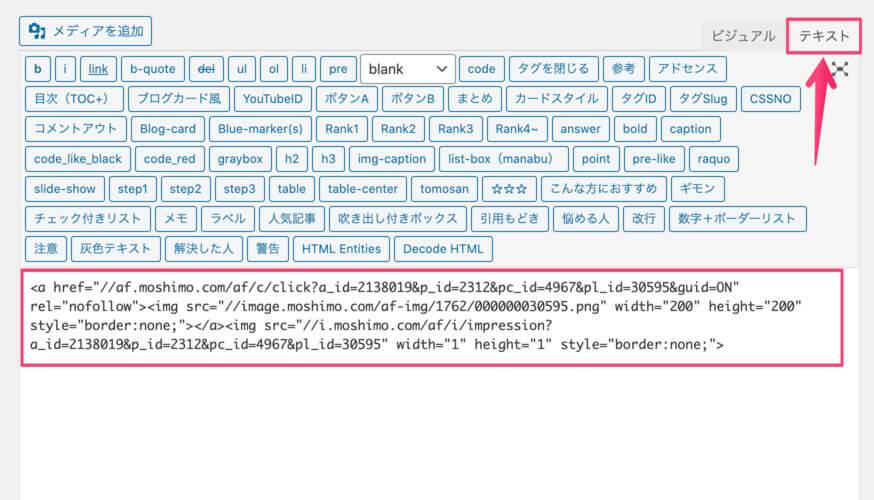 WordPressのクラシックエディターで広告コードを使う画面のスクリーンショットです