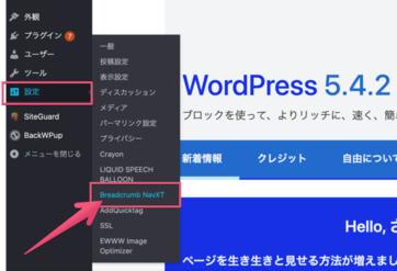 プラグインが正しく有効化され、WordPress管理画面にメニューバーが追加されていることを示すスクリーンショットです