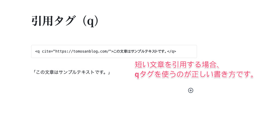 短文を引用する際には、qタグを使用すべきことを示すエディタ画面のスクリーンショットです