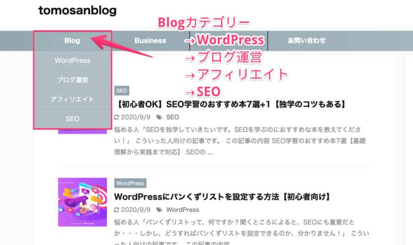 当ブログのカテゴリー構造を示すスクリーンショットです
