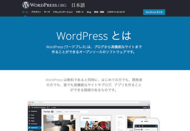 WordPress公式ホームページのスクリーンショットです