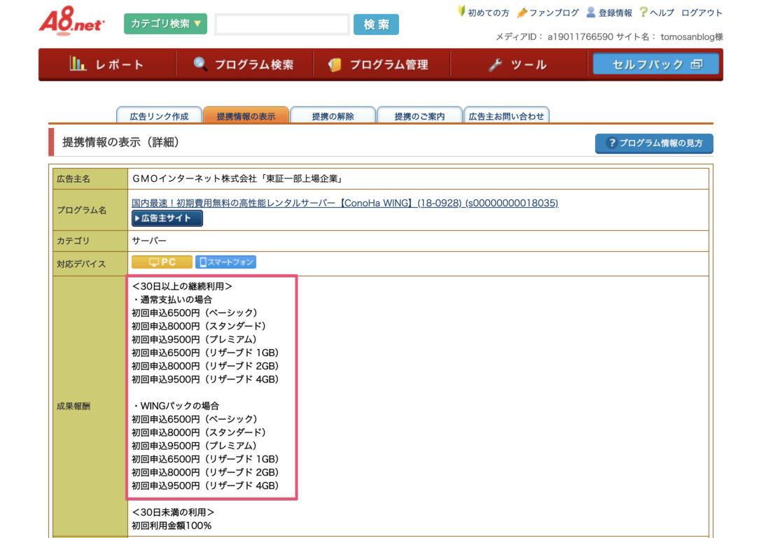 A8.netの報酬詳細条件の画面のスクリーンショットです
